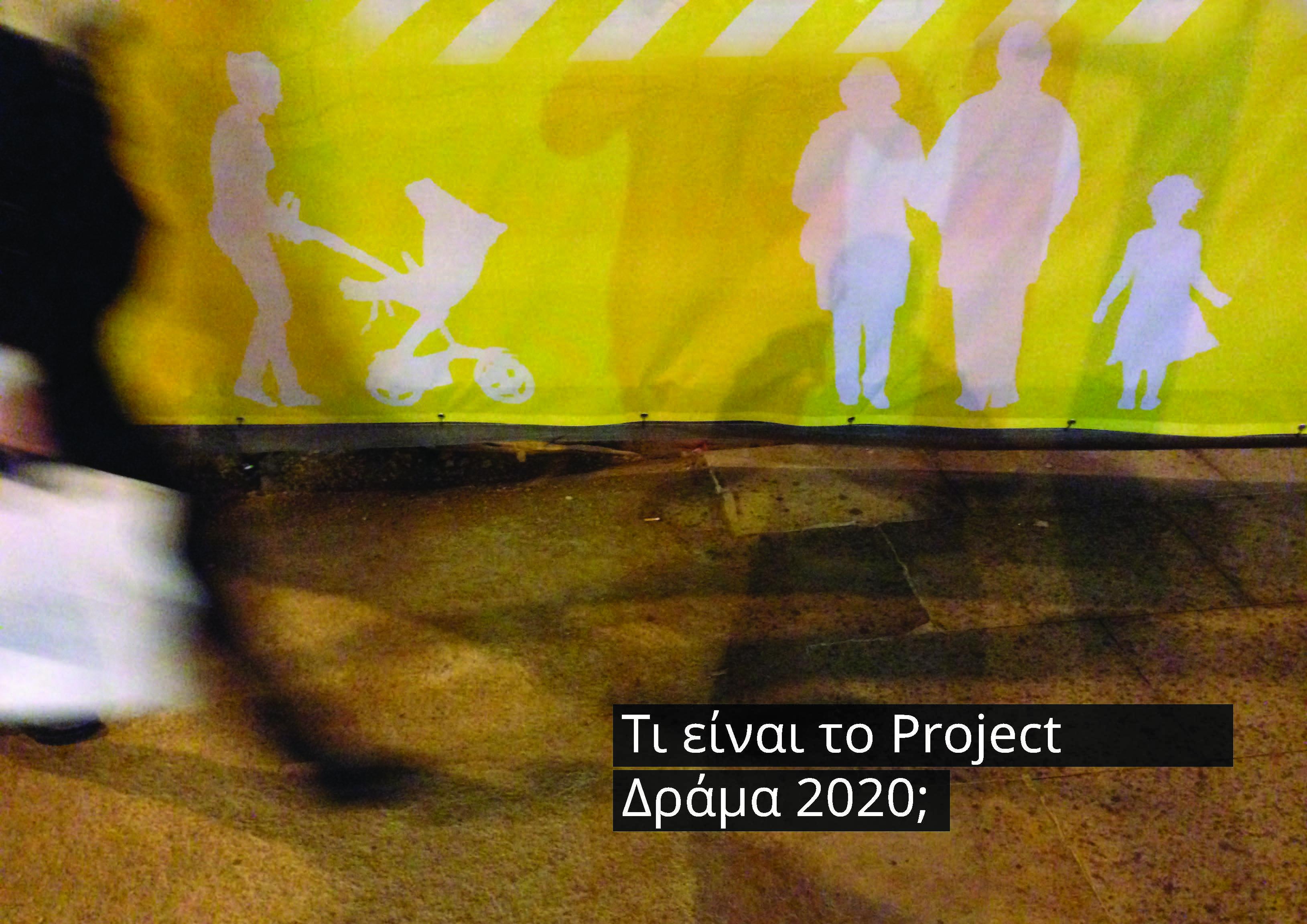 -Τι είναι το Project Δράμα 2020;