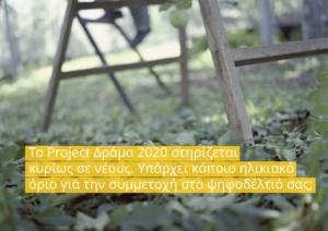 Το Project Δράμα 2020 στηρίζεται κυρίως σε νέους. Υπάρχει κάποιο ηλικιακό όριο για να συμμετέχει κάποιος στο ψηφοδέλτιό σας;