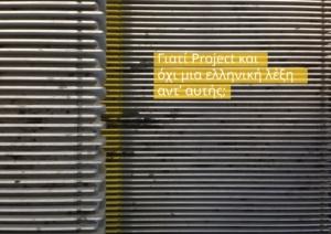 -Γιατί Project και όχι μια ελληνική λέξη αντ' αυτής;