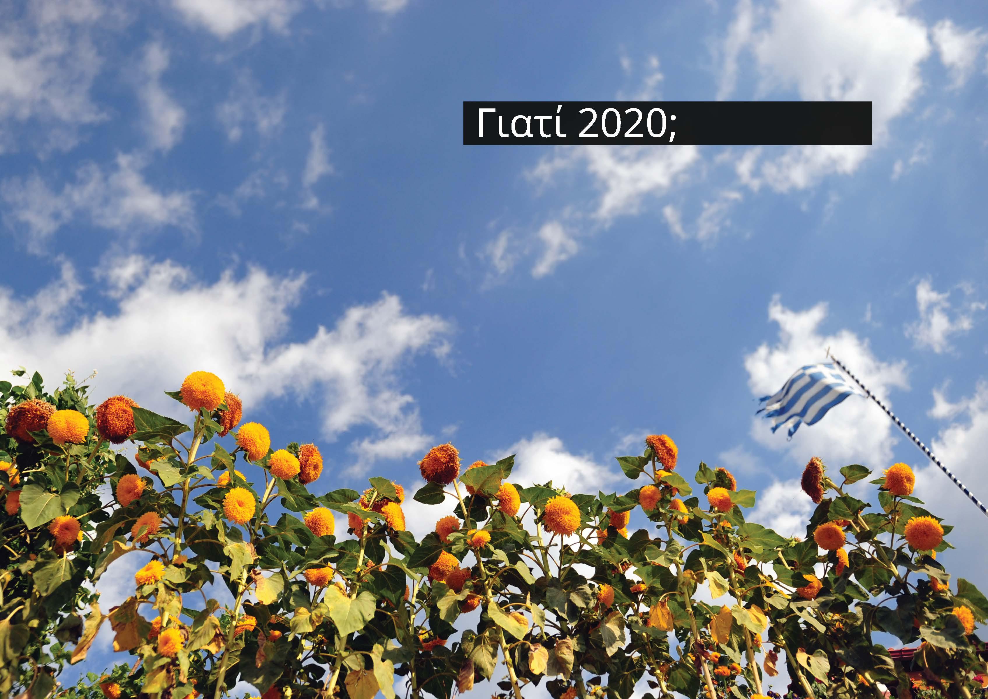 -Γιατί 2020;