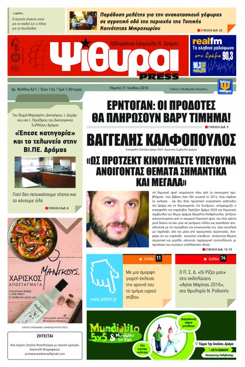 newspaper_issue_621_cover