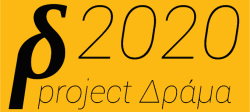 Project Δράμα 2020