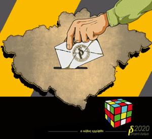 Γενική Συνέλευση-Εκλογή Υποψηφίου Δημάρχου του Project