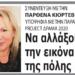 Συνέντευξη με την Παρθένα Κιόρτεβε, υποψήφια με την παράταξη Project Δράμα 2020
