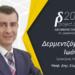 Δερμεντζόγλου Ιωάννης -Υποψήφιος Δημοτικός σύμβουλος Δήμου Δράμας