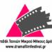 Θετικό πρόσημο για το Φεστιβάλ, αρνητικός πρωταγωνιστής ο Δήμαρχος